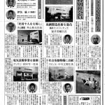 東愛知新聞「社会賞」受賞