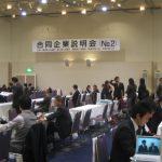 2010年3月10日 合同企業説明会